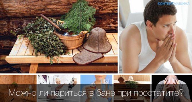 Можно ли при простатите париться в бане и посещать сауну: преимущества и недостатки, мнение врачей