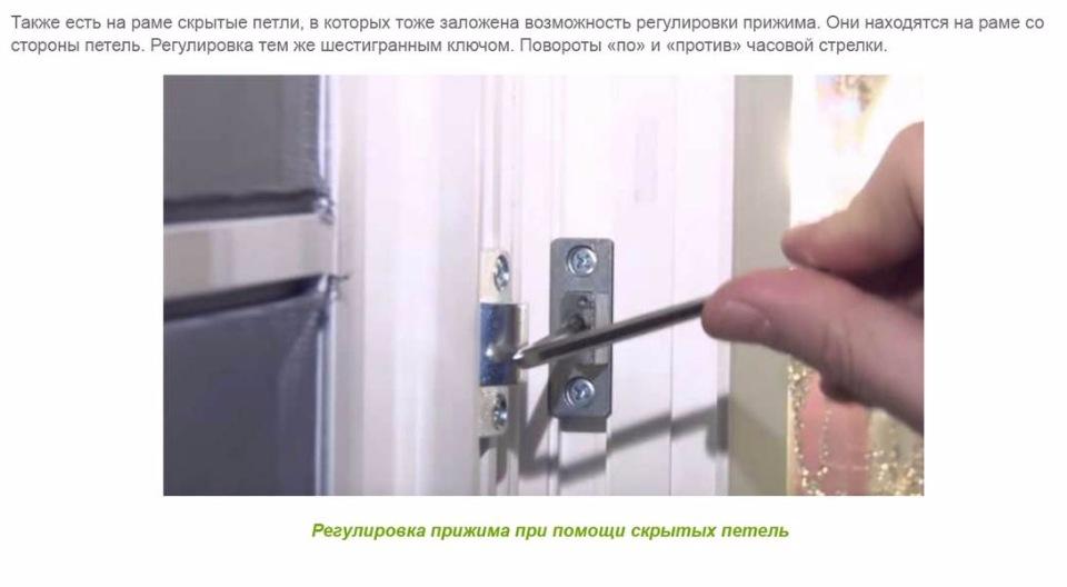 Регулировка пластиковых дверей балкона своими руками самостоятельно: видео-инструкция