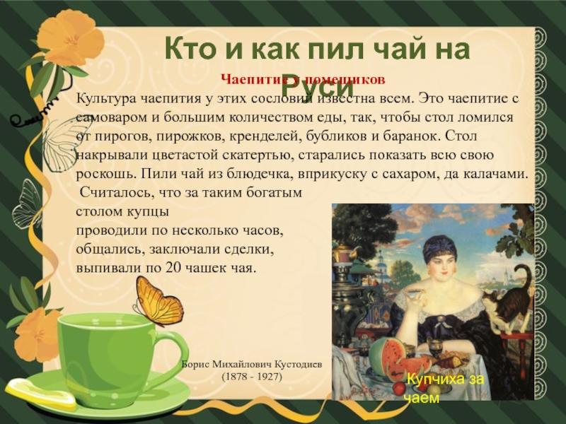 Чай для бани и после, польза, варианты приготовления, рецепты.