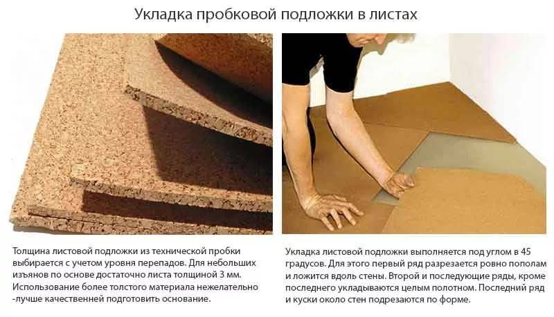 Какая подложка под ламинат лучше: хвойная или пробковая