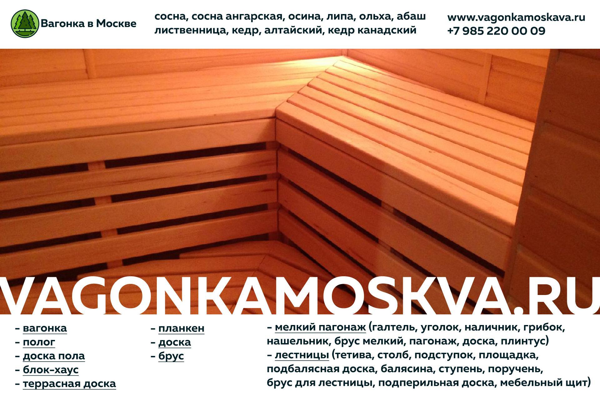 Какая лучше вагонка для бани: из ольхи, осины, лиственницы, кедра –подбор и расчет вагонки для бани с видео и фото | beaver-news.ru