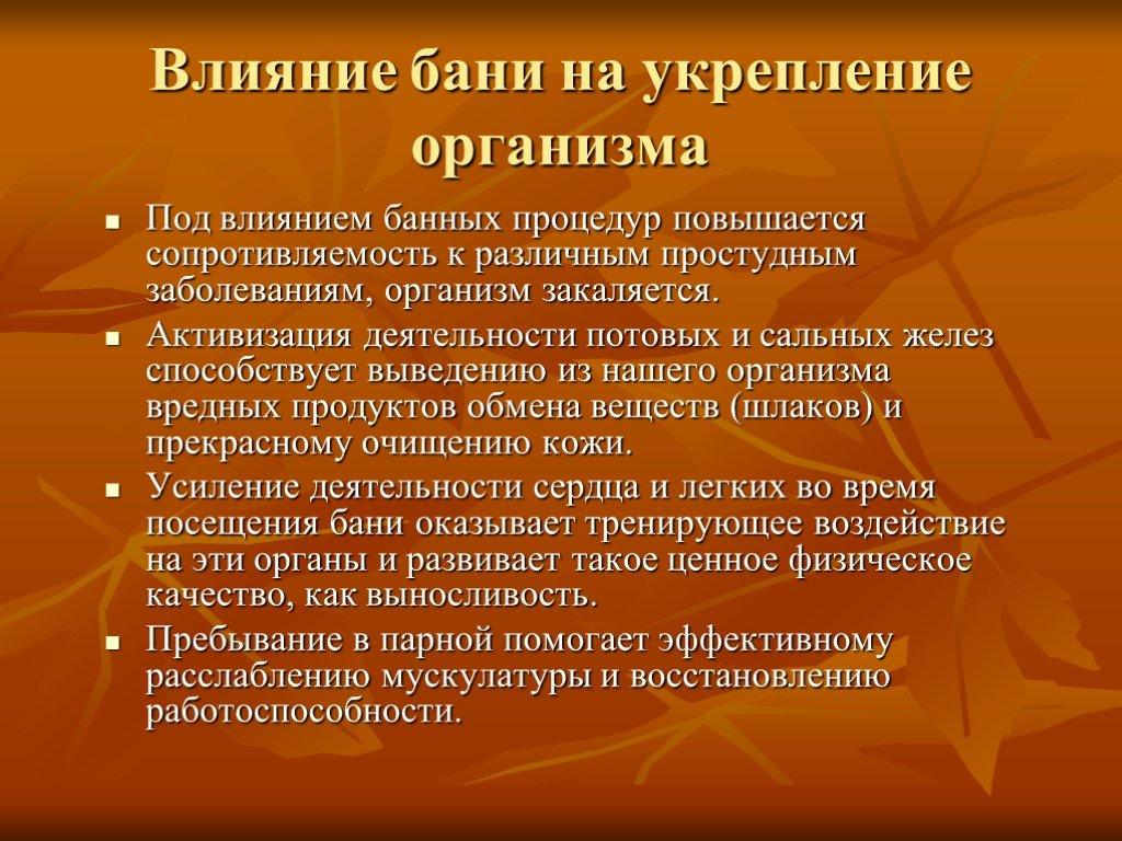 Выясняем полезные свойства и противопаказания к русской бане