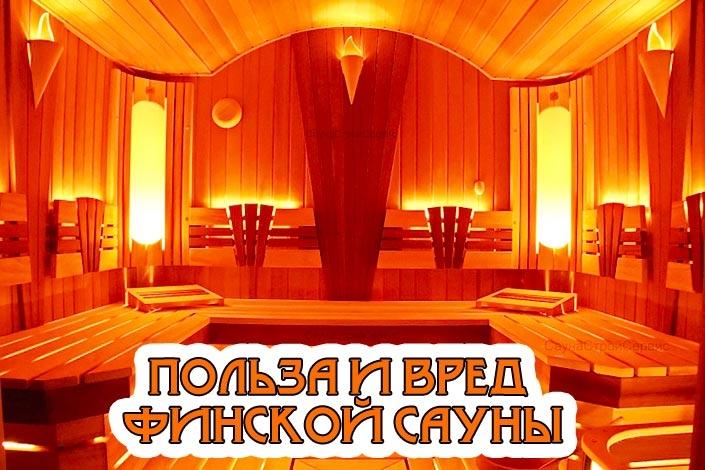 Финская сауна — польза и вред, правила поведения, оздоровление. вред финской бани