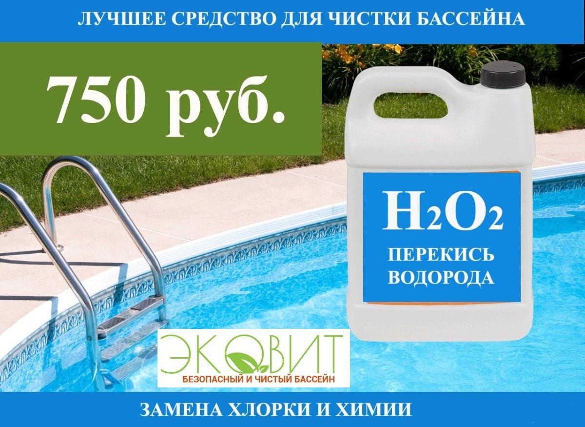 Как разводить перекись водорода для бассейна: в какой концентрации можно и нельзя использовать для дезинфекции воды?