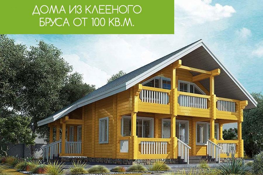 Дома из клееного бруса под ключ в москве: проекты домов под ключ, заказать строительство по выгодным ценам