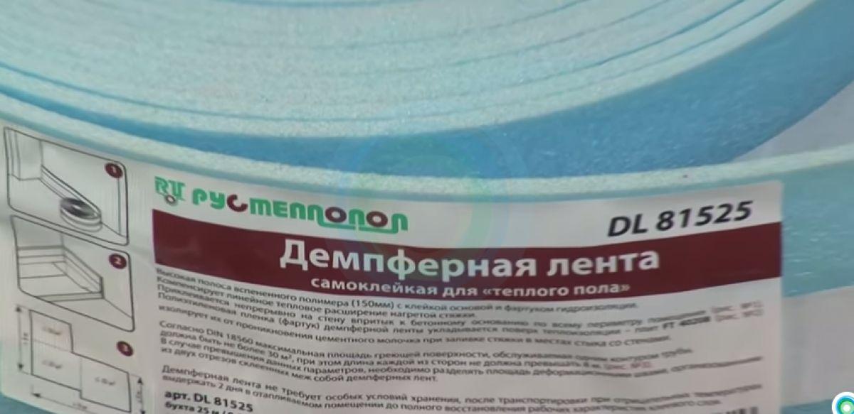 Производители демпферной ленты
