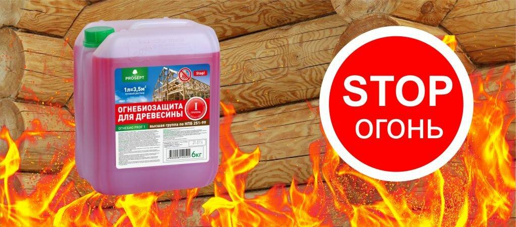 Защита древесины от огня и влаги: краткий обзор линейки «СЕНЕЖа»