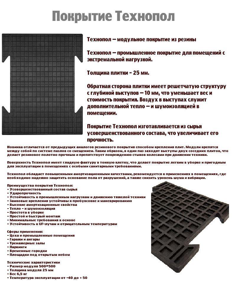 Использование для оформления пола модульной пвх-плитки