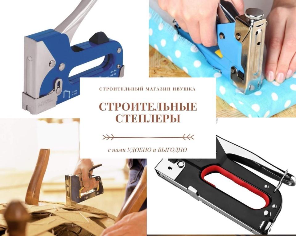 Как правильно выбрать строительный степлер
