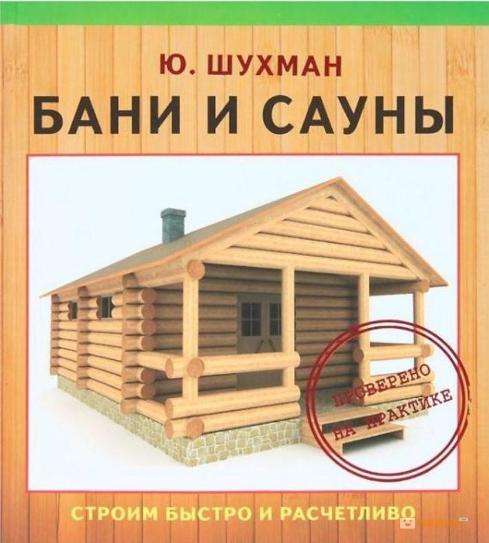 13+ национальных особенностей русской бани [+8 фото]