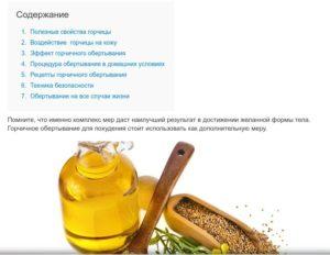Рецепты жиросжигающих обертываний в домашних условиях для похудения