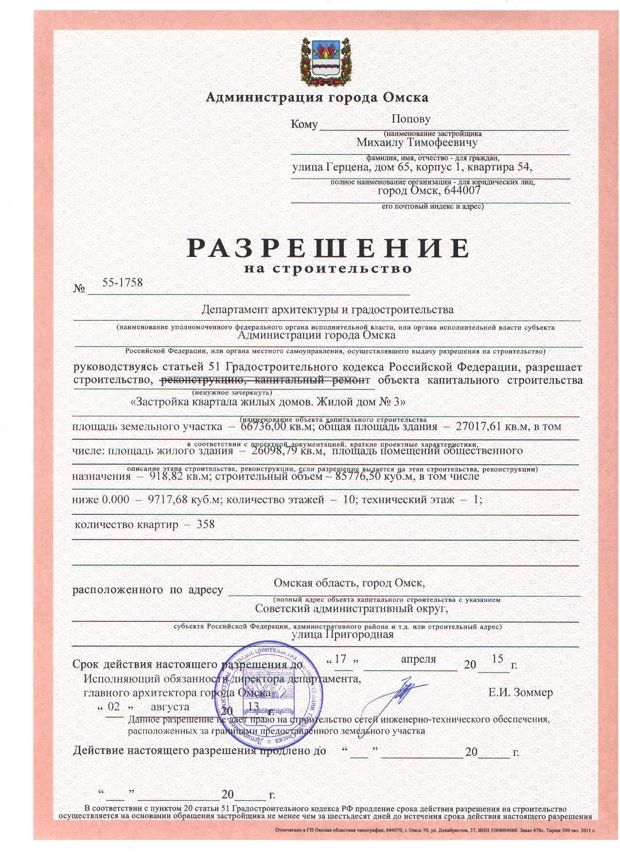 Регистрация бани на участке ижс: правила, порядок, разрешения
