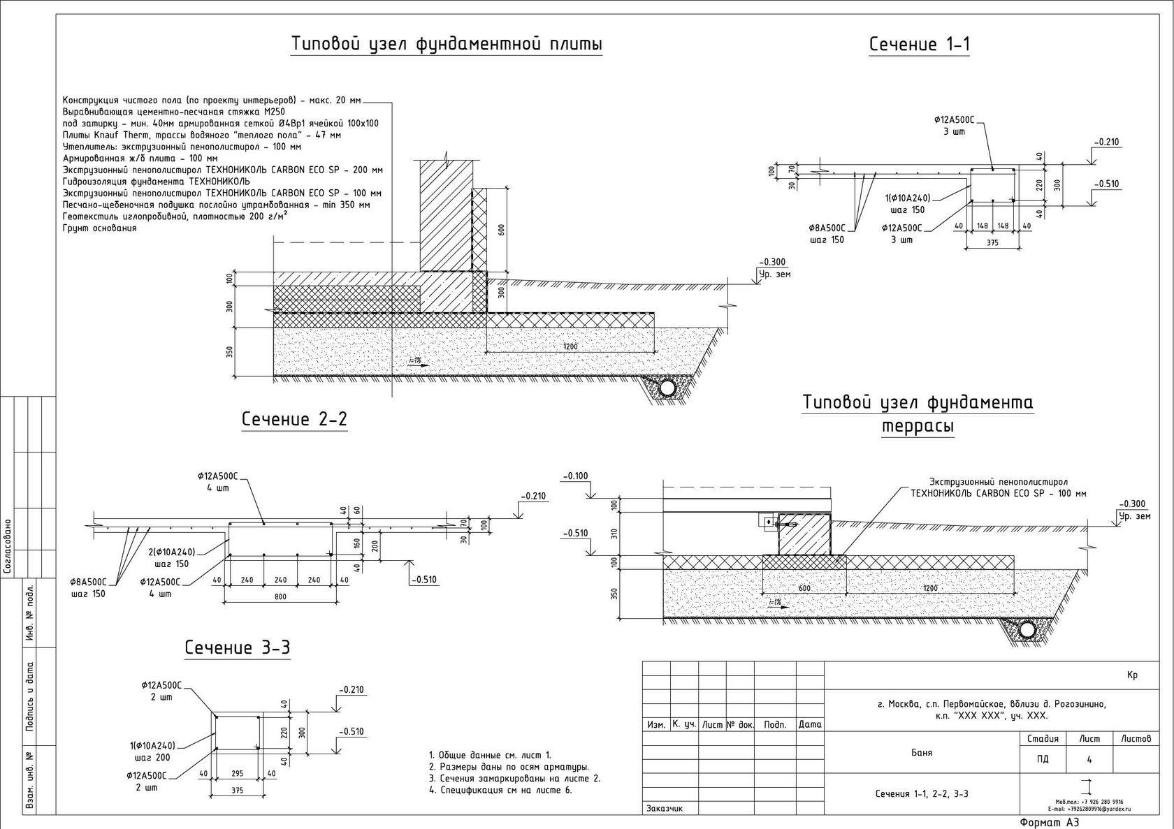 Плита под фундамент гаража: как определить толщину фундаментного основания, пошаговая инструкция, как сделать своими руками, как заливать плитный фундамент