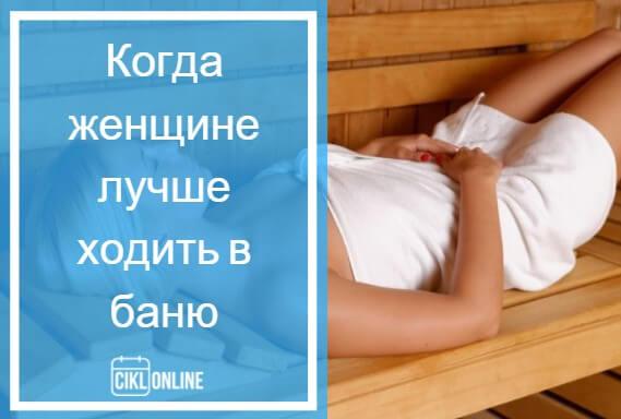 Почему после бани болит голова, и как это предотвратить