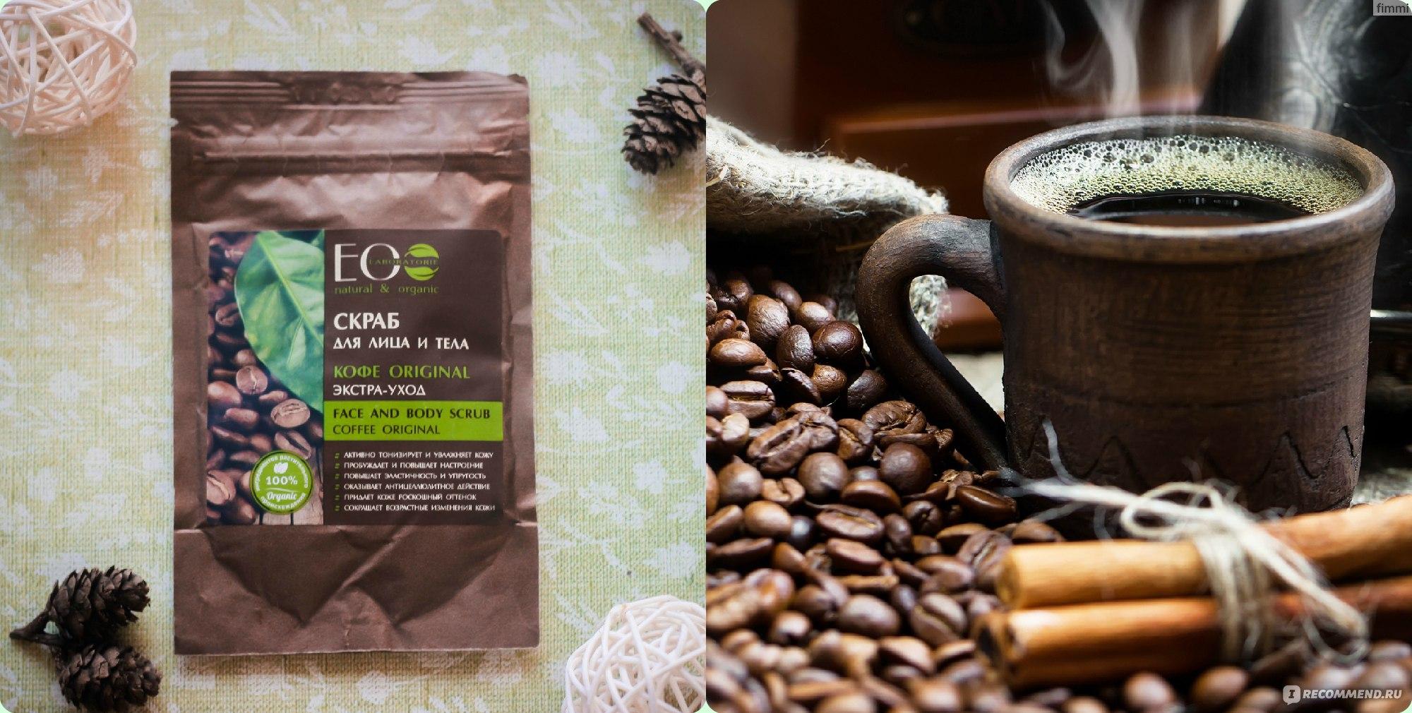 Как сделать кофейный скраб для лица в домашних условиях