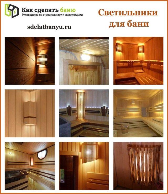 Освещение в бане: виды светильников, требования, монтаж своими руками