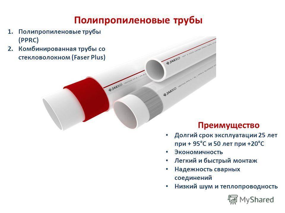 Какие лучше выбрать полипропиленовые трубы для систем отопления и водоснабжения | строительный блог вити петрова