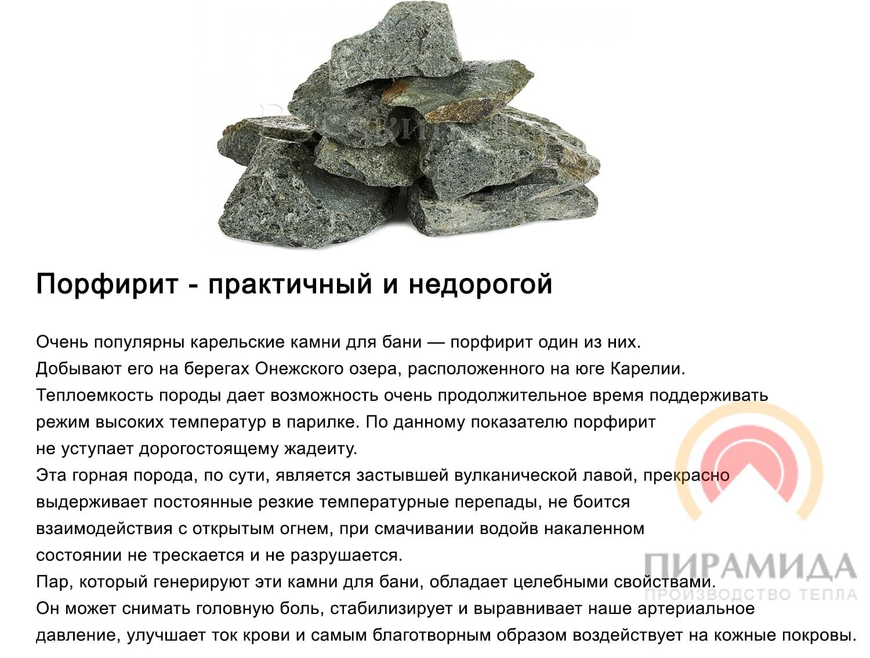 Порфирит (46 фото): минеральный состав и свойства, диоритовый и базальтовый порфириты, применение для бани