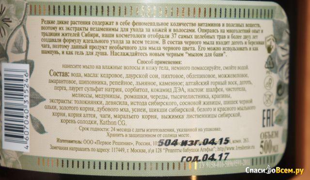 Рецепты бабушки агафьи / натуральное сибирское мыло для бани черное для ухода за телом и волосами