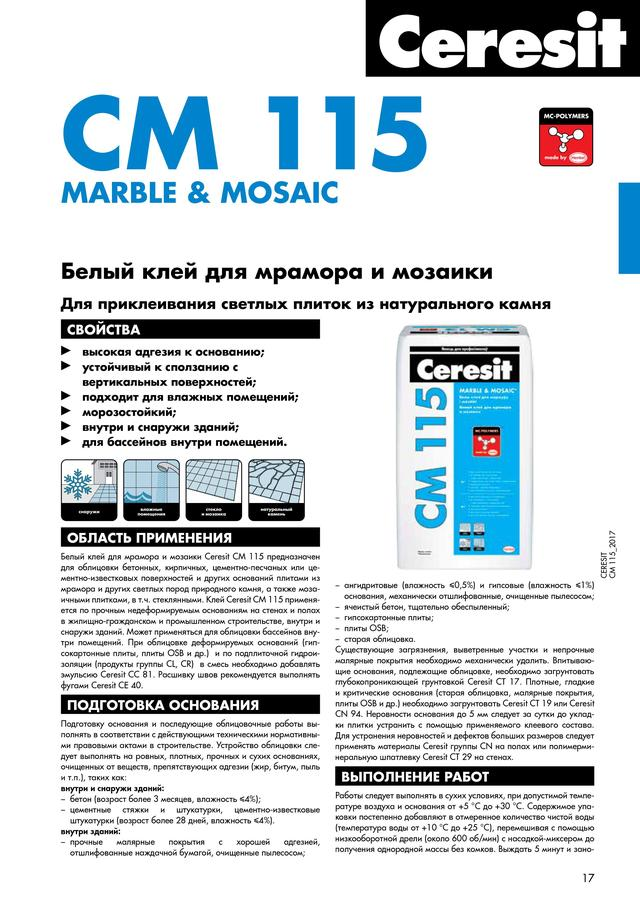 Разновидности, выбор и применение затирки церезит