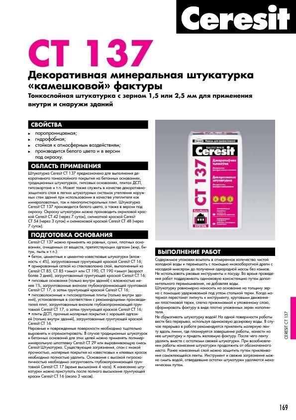 » гидроизоляция церезит: ее преимущества