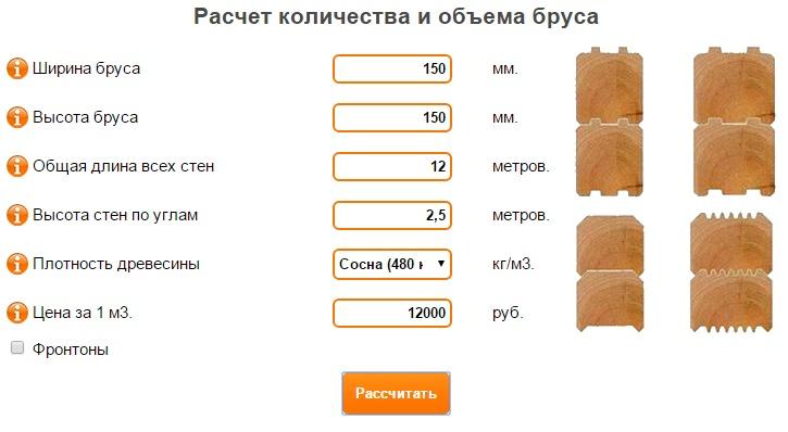 Онлайн-калькулятор для расчета бруса на строительтство дома онлайн-калькулятор для расчета бруса на строительтство дома