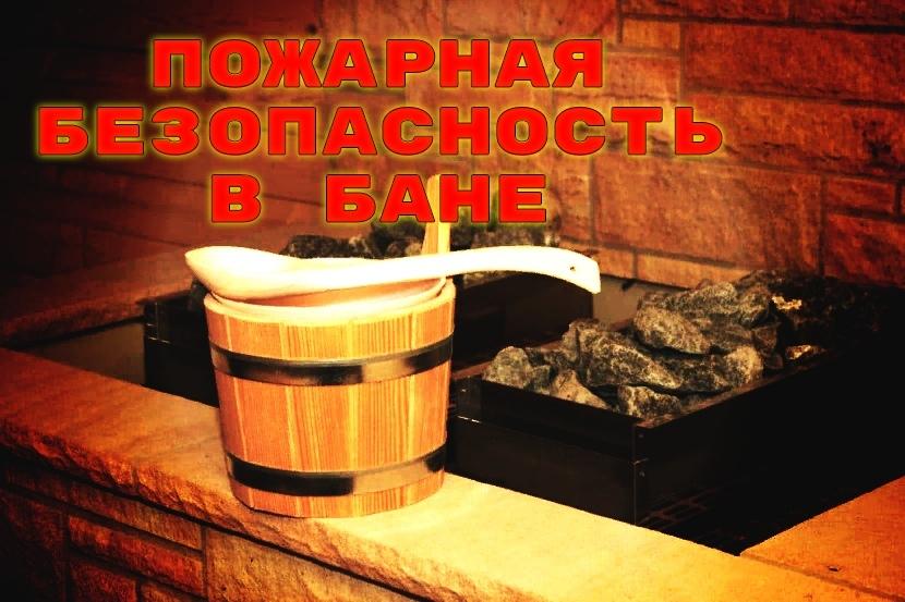 Пожарная безопасность в бане с дровяной печью.