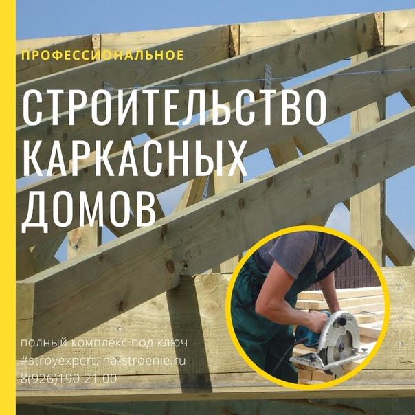 Основные ошибки при строительстве каркасного дома: практические рекомендации | stroimass.com