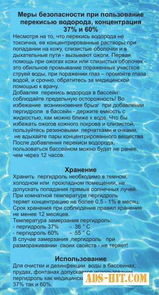 Перекись водорода для бассейна – сколько лить на куб воды и как правильно использовать