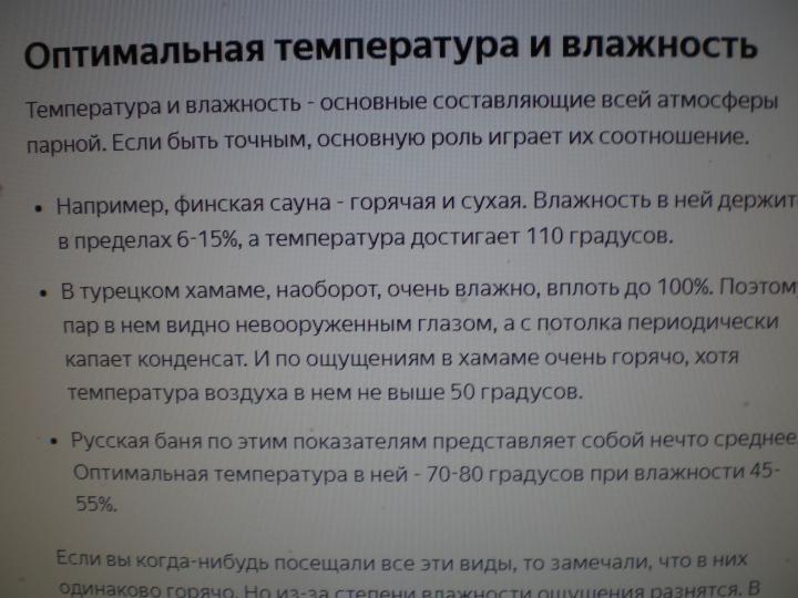 Температура и влажность в русской бане | мир здоровья