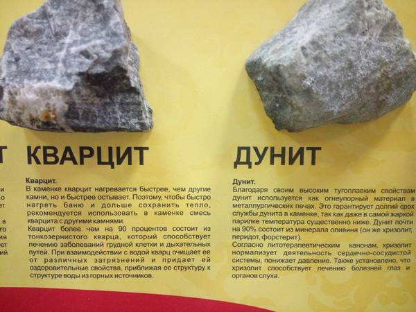 Камни для бани – основные особенности яшмы, нефрита, жадеита, дунита, базальта и других камней