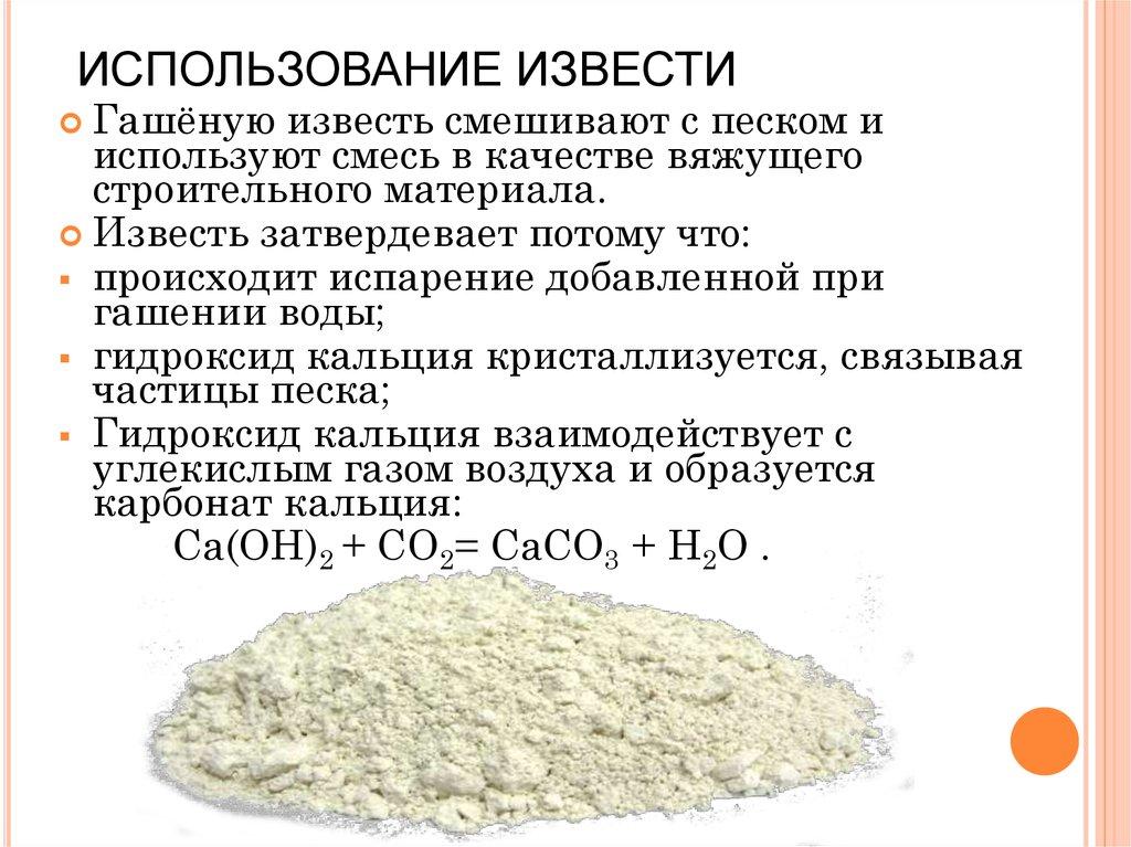 Гашеная известь (50 фото): что это такое, физические свойства и применение гидратной продукции, чем гасить «пушонку»