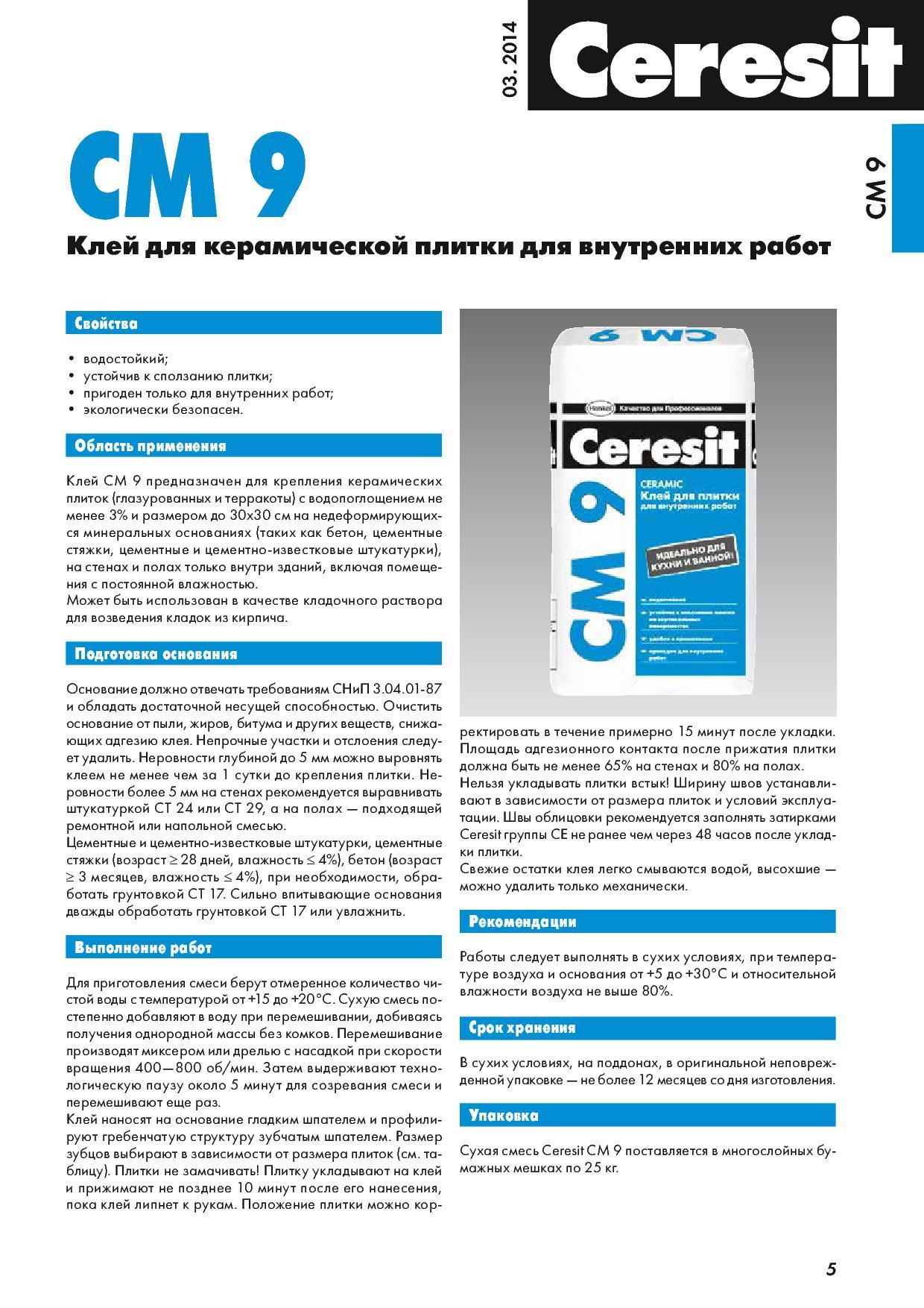 Плиточные клеи ceresit и технические характеристики