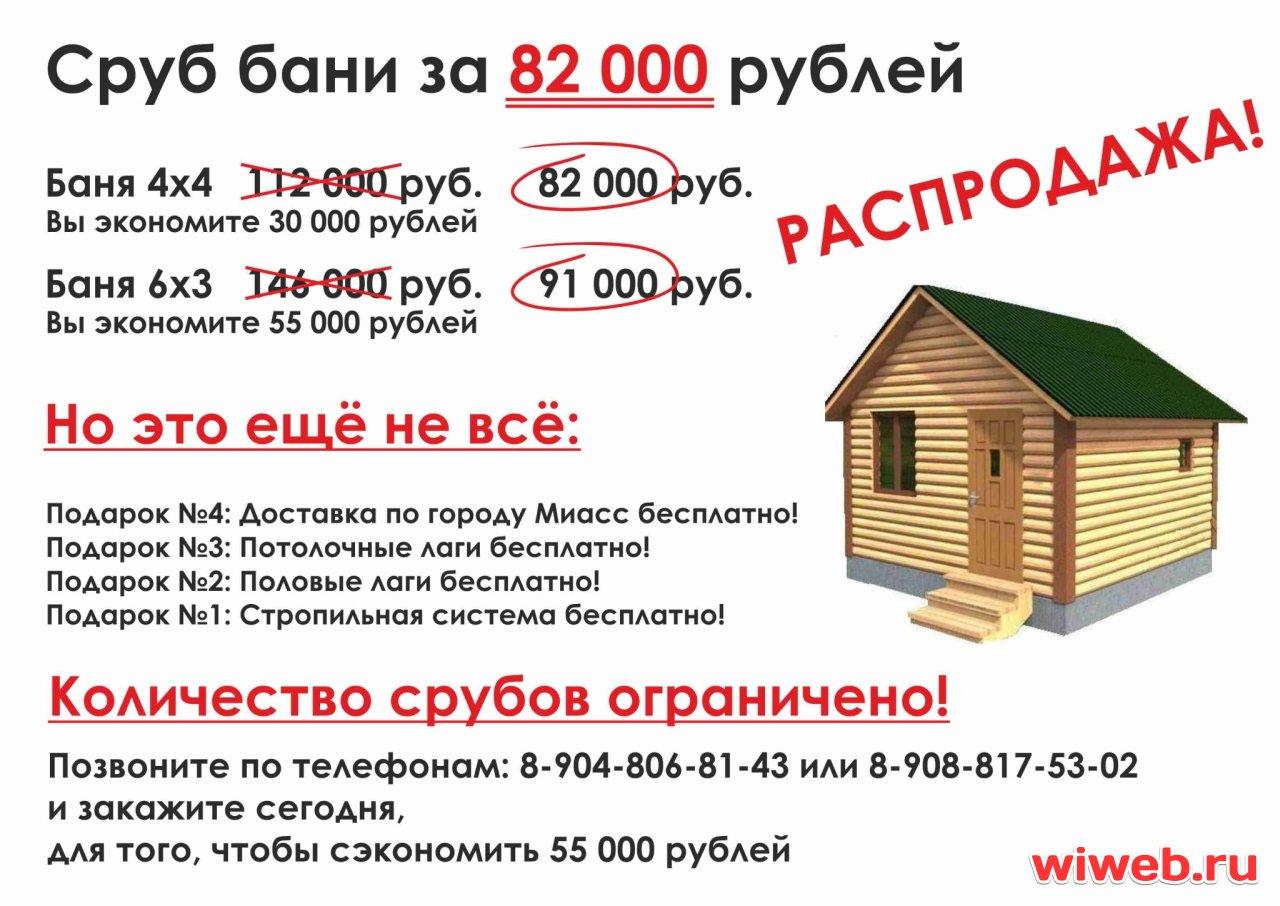 Сколько стоит общественная баня в москве
