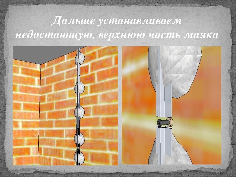 Виды маячков для выравнивания стен и особенности их установки