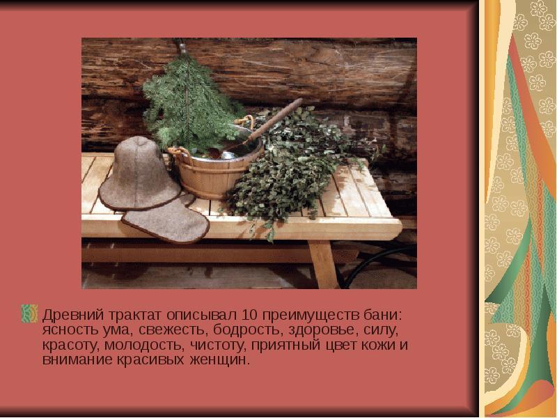 Русская баня: история и традиции | построить баню ру