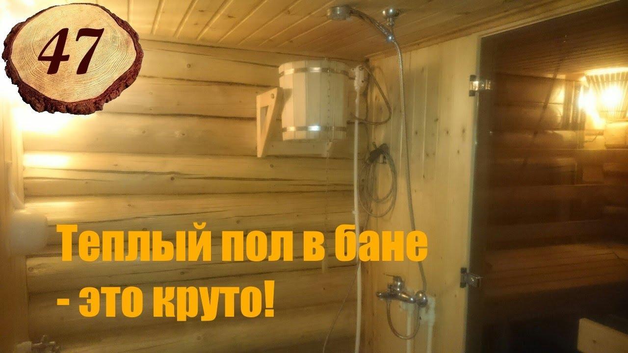 Теплый пол в бане от банной печи: особенности, плюсы и минусы, монтаж