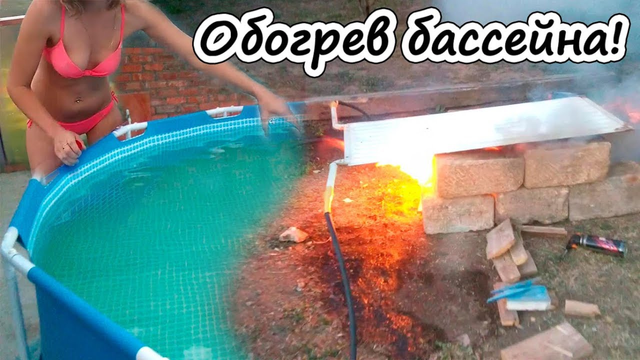 Как быстро нагреть воду в бассейне: чем можно согреть каркасный без электричества, как сделать, видео