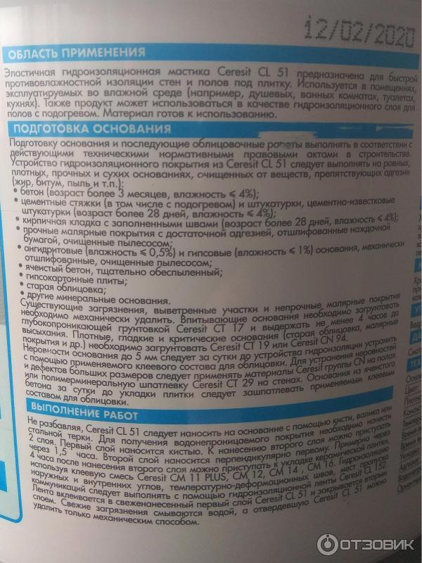 Затирка церезит: технические характеристики, ce 33 для швов плитки ceresit, палитра цветов, отзывы, как разводить, инструкция по применению