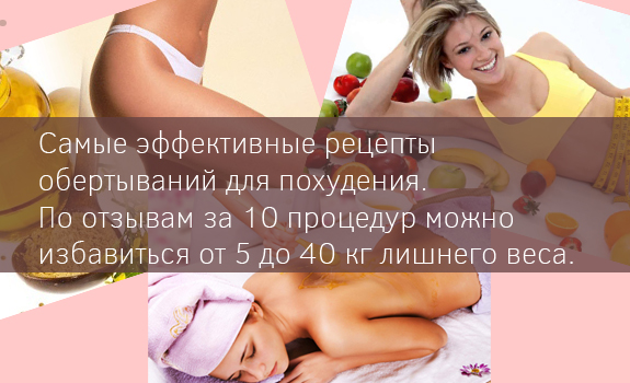Рецепты масок для похудения живота в бане
