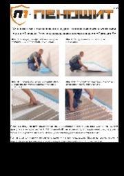 Советы, как выгнать воздух из водяного теплого пола
