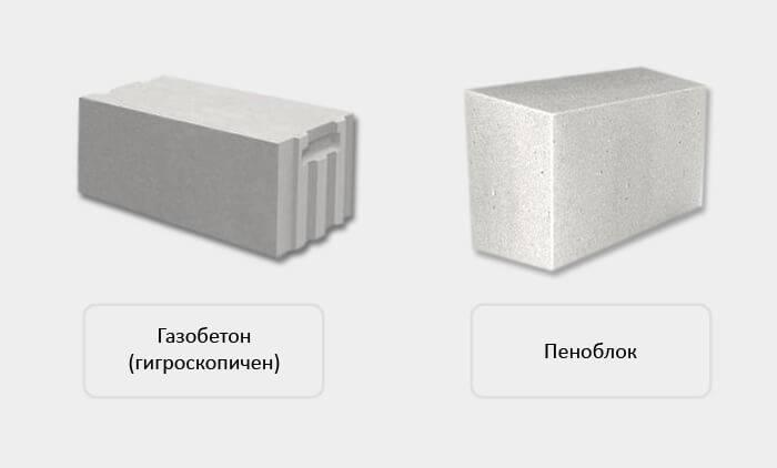 Сравним пеноблоки и газосиликатные блоки: что лучше для застройщика и в чём разница