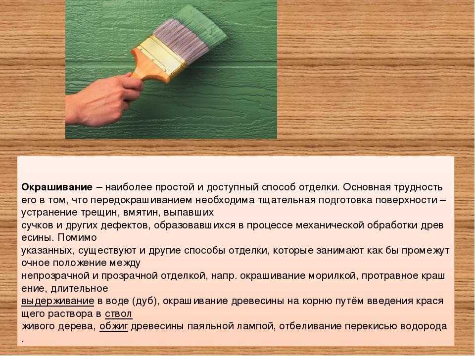 Особенности водорастворимых красок для работ по дереву