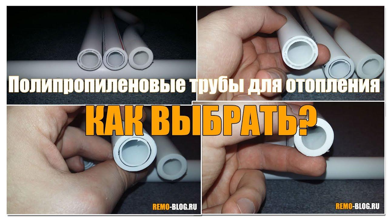 Полипропиленовые трубы отопления: на что смотреть при выборе