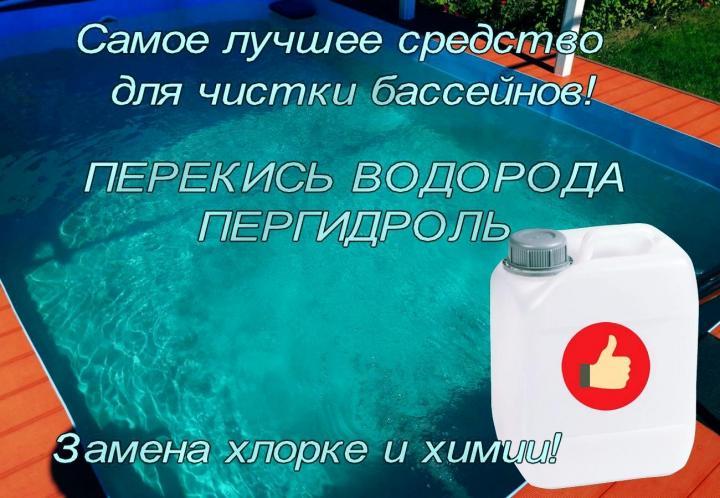 Медицинская перекись водорода для бассейна: чем отличается от технической, можно ли и как использовать для очистки воды?