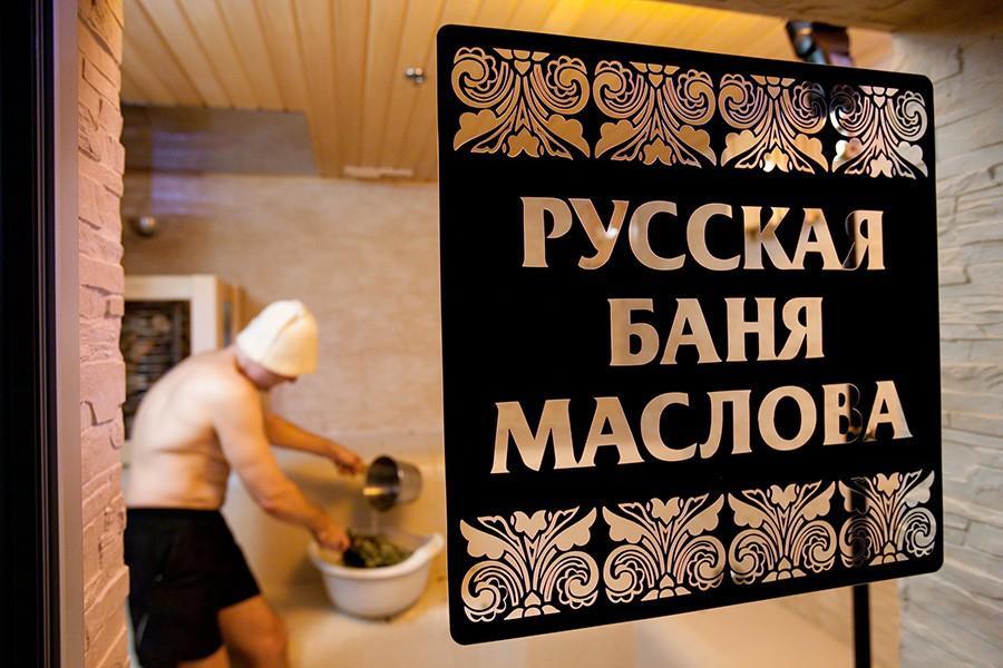 Баня маслова / загородная недвижимость / статьи