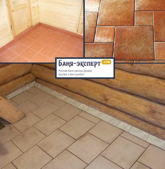 Плитка на пол в баню