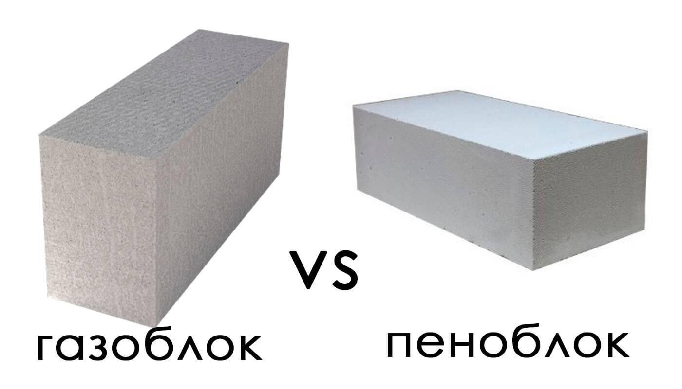 Что лучше: пеноблок или газоблок - основные отличия