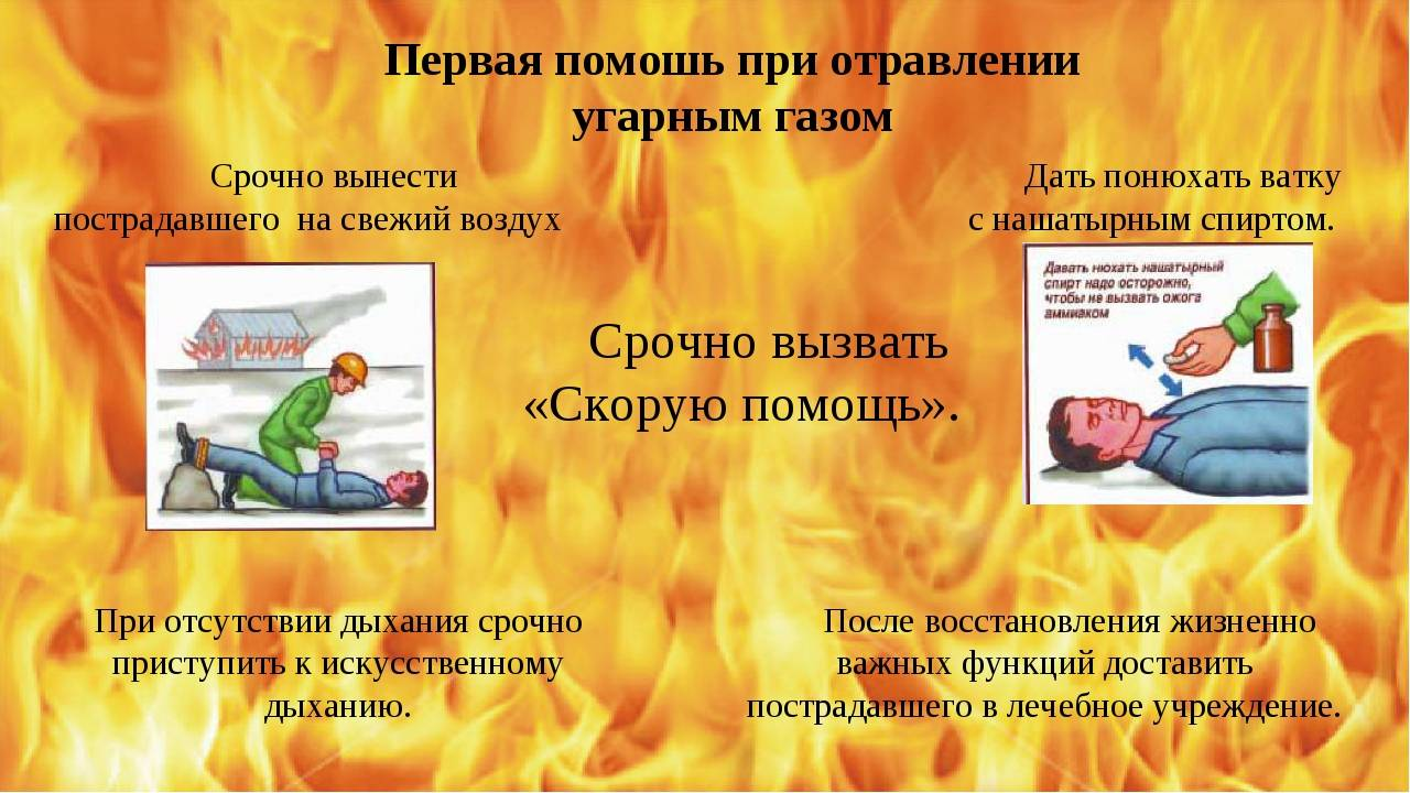 Что делать при отравлении дымом на пожаре