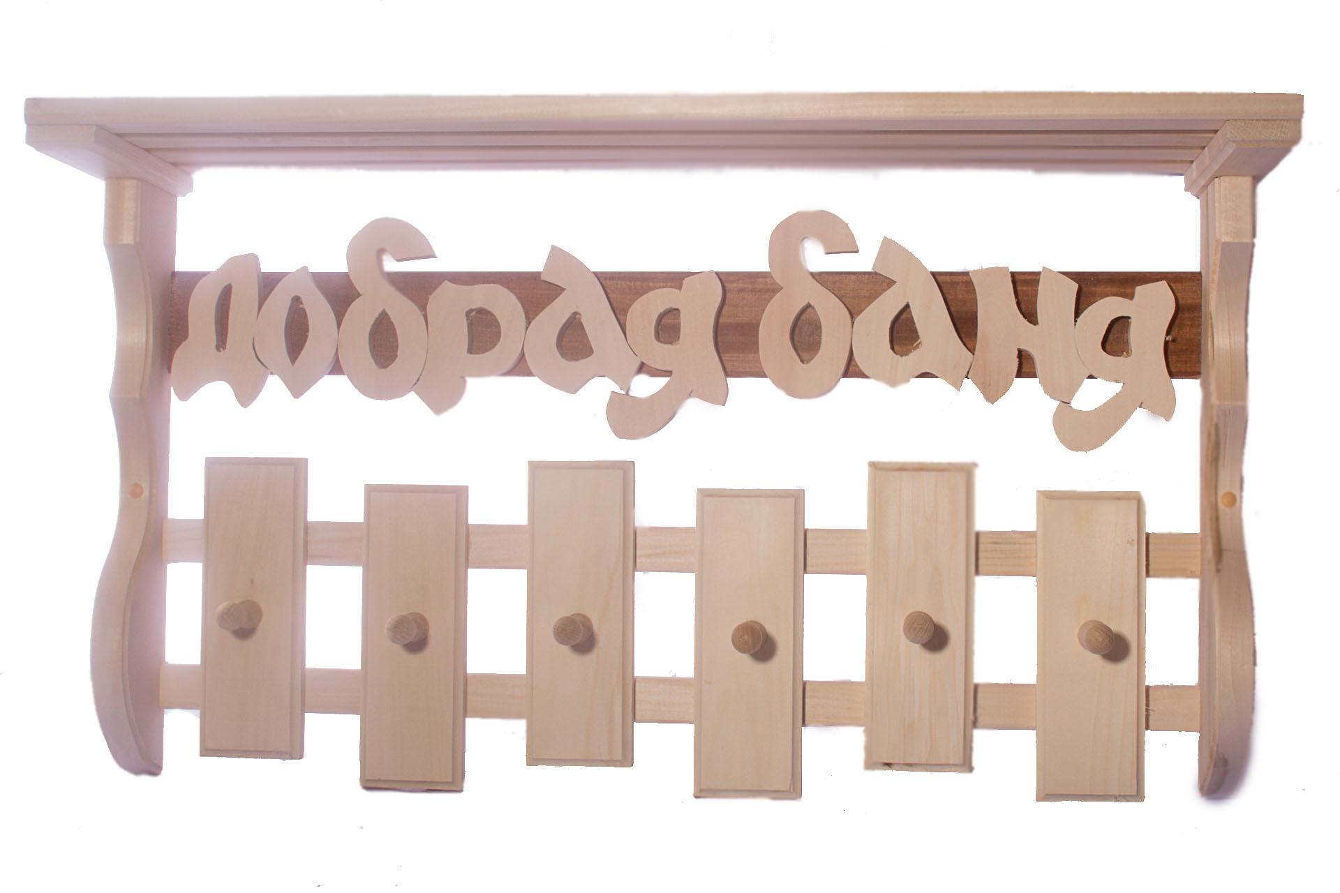Вешалка в баню своими руками: инструкция по изготовлению, как сделать крючки из дерева, чертежи и фото